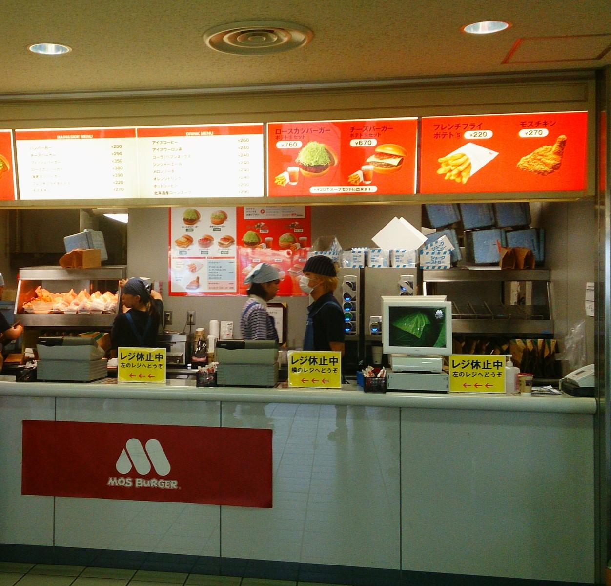 モスバーガー JRA中京競馬場店