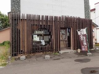 豆の文志郎 - お店の外観;r327(R36旧道)沿い,幌別駅近くです @2015/07/20