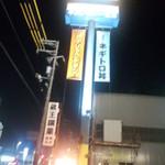 松屋 - 松屋 福山東店 お店の看板(2015.07.30)