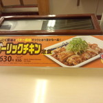 松屋 - ガーリックチキン 案内(2015.07.30)