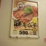 松屋 - 豚キムチ 案内(2015.07.30)
