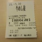 松屋 - 食券(2015.07.30)