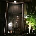 もつ竜akasaka - 扉です。