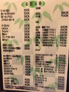 ふぐ・ちゃんこ鳥義 -