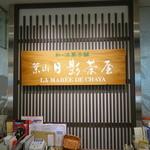 和洋菓子舗日影茶屋 - 2015.07 新横浜駅構内、キュービックプラザのお店です。