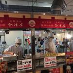 会津屋 本店 -