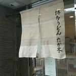 博多うどん たか木 - 入口