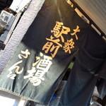 駅前酒場 -