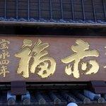 赤福 五十鈴川店 - 赤福の看板です。渋いですね。