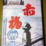 赤福 五十鈴川店 - 赤福のおみやげです。