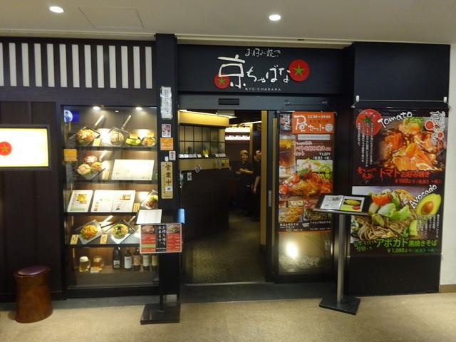 京ちゃばな 新大阪駅店 - 新大阪駅店