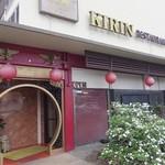 KIRIN Restaurant -