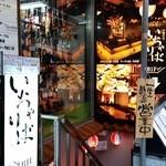 40432349 - 新宿三丁目駅C4出口横の地下