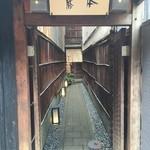 京料理 藤本 -