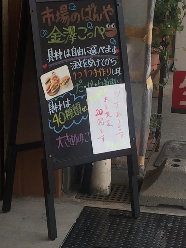 金澤こっぺ
