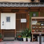 青柳 - 元町通り商店街3丁目とタワーロードが交差するところを北に50m、東に入った「くま食堂」さんの隣のお店です