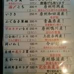回転寿司 やまと - 持ち帰りの方もこのメニューをもらわなきゃ損!  2015.7