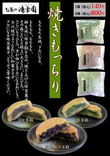 お茶の鴻雪園 - 京都「茶乃逢」の焼きもっちりをご用意しました!冷凍商品ですので、お土産にいかがですか?
