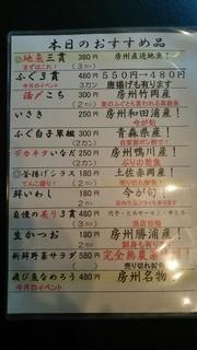 回転寿司 やまと - ④持ち帰りの方もこのメニューをもらわなきゃ損! 2015.7