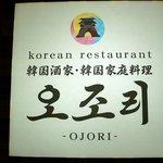 吾照里 - お店の看板です。韓国酒家・韓国家庭料理 吾照里 って書いていますね。