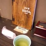 40441003 - お茶とおしぼり