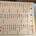 Maruichi - メニュー2015.7
