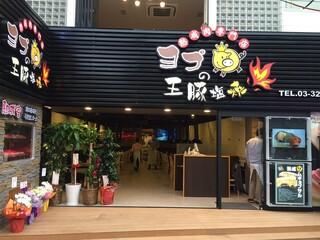 ヨプの王豚塩焼 熟成肉専門店 新大久保本店