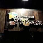 40447348 - JR、京王線からは徒歩8分ほどにある。