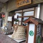 そば処茶屋 - 駅前ビル 歩道脇