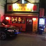 台南担仔麺 屋台料理 来来 - 中央通りの一本裏。通りに面しているので分かり易いです。