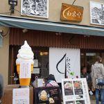 和栗や - お店は谷中銀座の中にあります