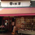 本池澤 - お店構え 2015.06.29