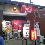 屋台ぎょうざ阿間川 - 餃子