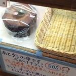 高原のパン屋さん - これ面白い!SOSお助けシフォンは半値です。