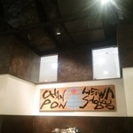 チャンポン専門店 平和食堂 by 我流風 - 店内の壁面