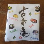 40471190 - 詰合せ 浪花寿司