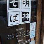 40472986 - 明神そば(香川県高松市)入口と営業時間