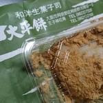 大平餅 - 料理写真: