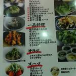 40475017 - 闘牛コース サイドメニュー