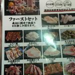 40475018 - 闘牛コース お肉メニュー