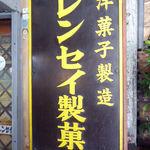 レンセイ製菓 -