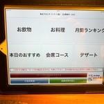 40477764 - iPadで注文するシステムです