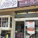 ケーキサロン ハマヤ - 店舗外観(人様の自転車を写して…)