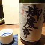 てしごとや - 日本酒・御慶事(ごけいじ)