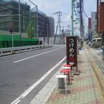 Sampachinudorukicchin - 道路並び用イスと外看板