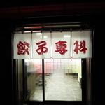 餃子大學 -