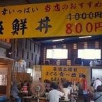土浦魚市場 - 内観
