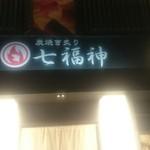 七福神 - 外観