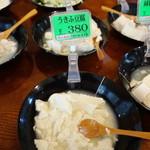 湧水の里 - うきふ豆腐