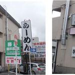 一陽軒 - 一陽軒(愛知県名古屋市天白区)食彩品館.jp撮影